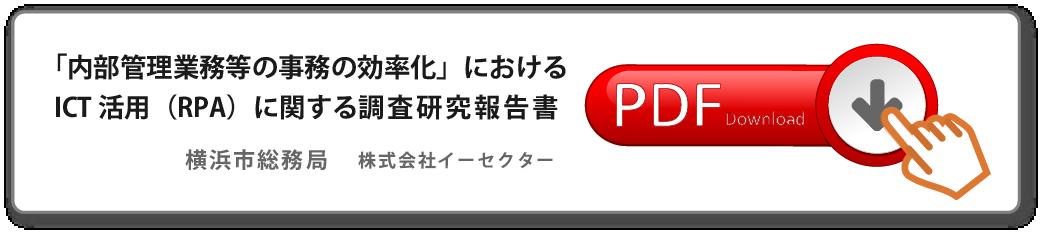 report-yokohama-download.png