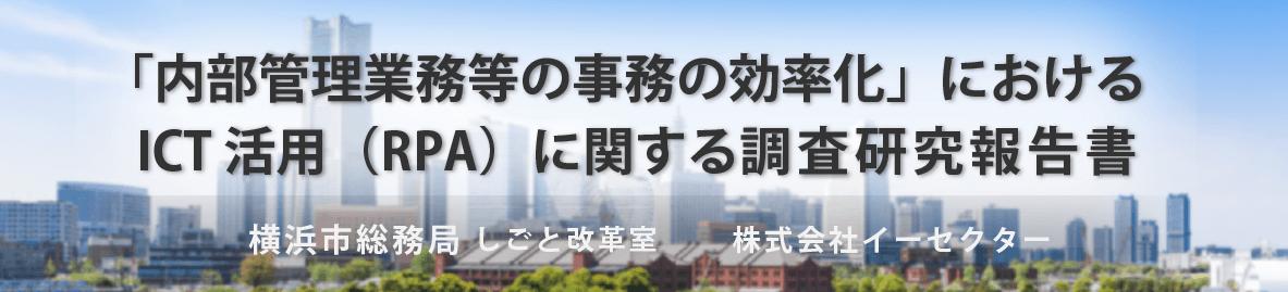 report-yokohama